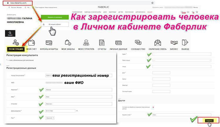 Как зарегистрировать консультанта в личном кабинете FABERLIC