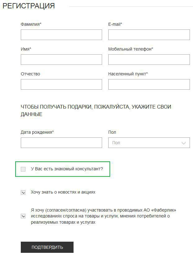 Форма регистрации под номер консультанта-наставника