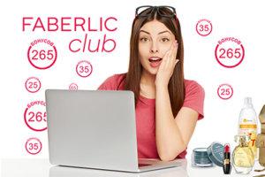Накопительная программа FABERLIC-Клуб