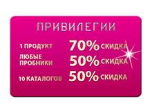 акции: VIP-Программа