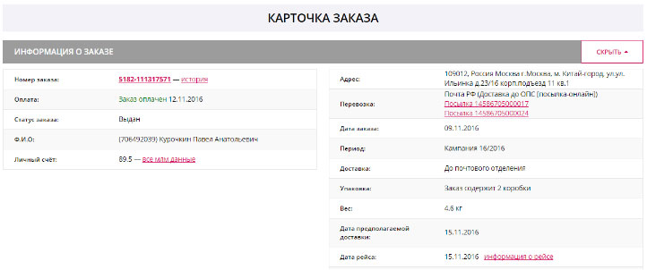Карточка заказа на доставку продукции FABERLIC на сайте Почта России