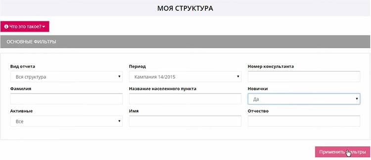 Фильтр отчёта для вывода новых консультантов FABERLIC