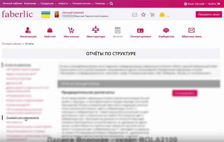 Ссылка ЛИЦЕВОЙ СЧЁТ КОНСУЛЬТАНТА в личном кабинете консультанта FABERLIC