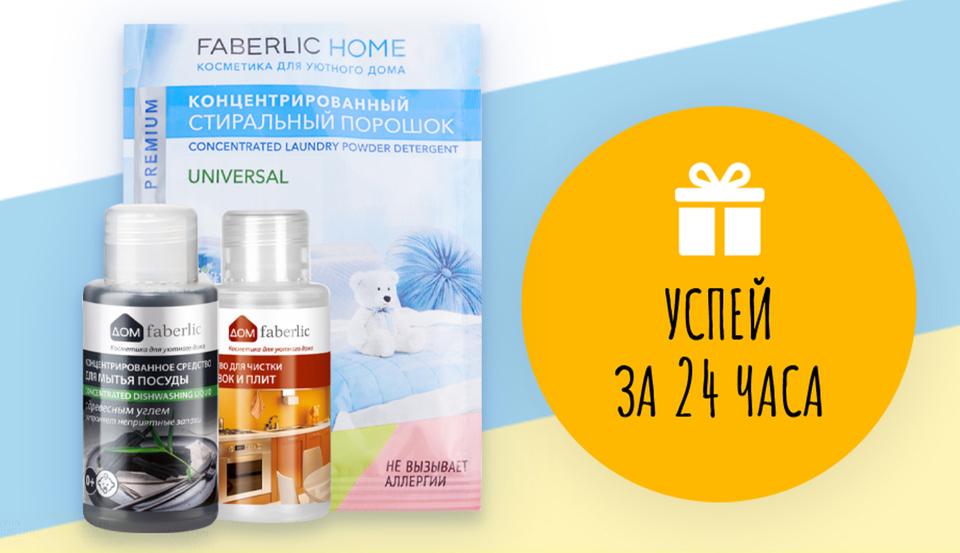 Присоединяйтесь к FABERLIC, и получите набор косметики для дома в подарок за заказ!
